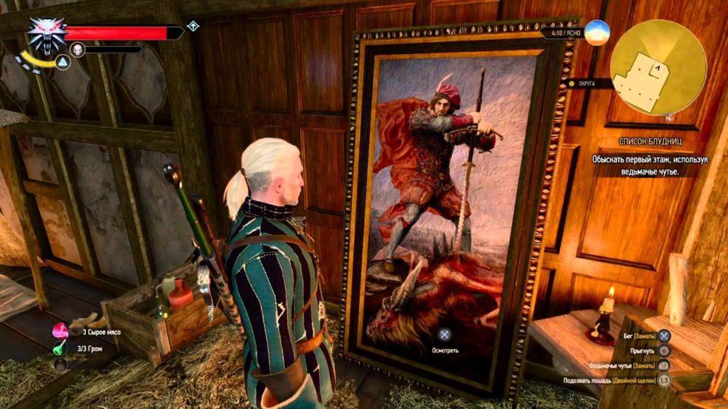 Ведьмак 3: Трофеи в Корво Бьянко - кубки, статуэтки, щиты и картины