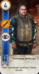 Ведьмак 3: Уникальная карта барона - как выиграть, какую карточку дает