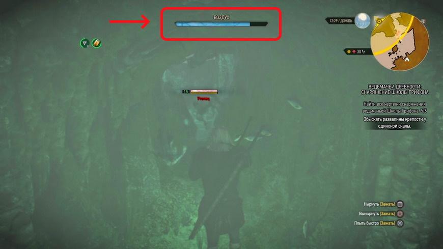 Как сражаться под водой в Ведьмаке 3 (лучшие тактики)
