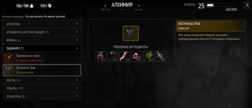 Как приготовить экстракты трав для Умы в Ведьмаке 3