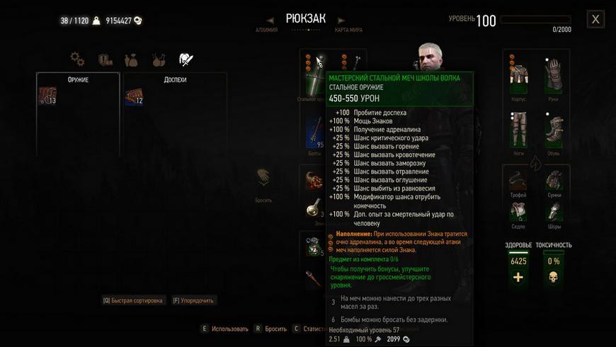 Сколько уровней может быть у персонажа в Ведьмак 3: Дикая Охота