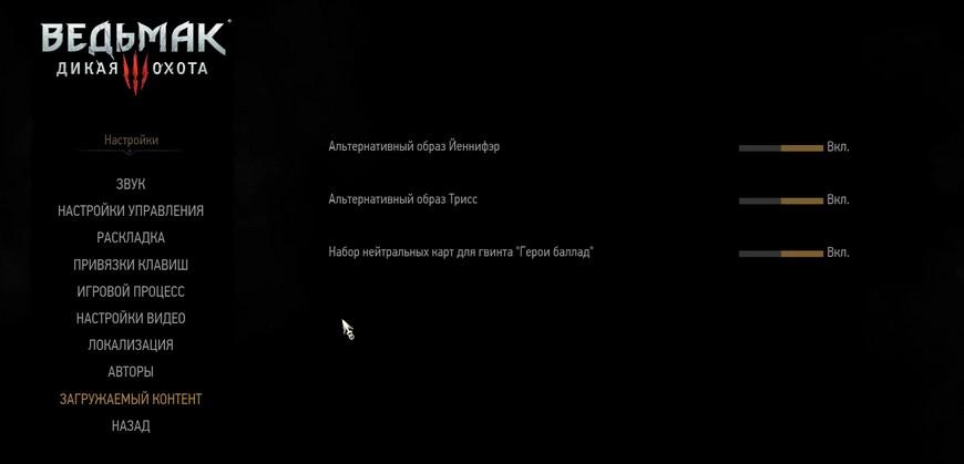 Альтернативный облик Трисс Меригольд в Ведьмаке 3: сравнение костюма с оригиналом