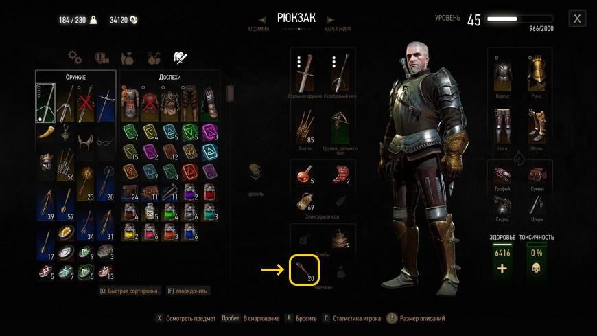Как использовать факел в Ведьмаке 3: особенности экипировки и применения в бою