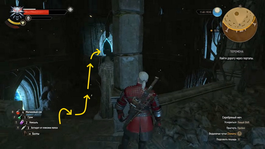 """Как пройти порталы в лаборатории профессора Моро в Ведьмак 3 (Квест """"Перемена"""")"""