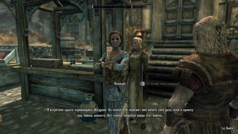 Изольда в Skyrim: как жениться, связанные квесты, особенности