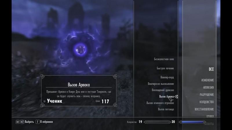 Призрачный конь Арвак в Skyrim: как найти череп в Каирне Душ и призвать