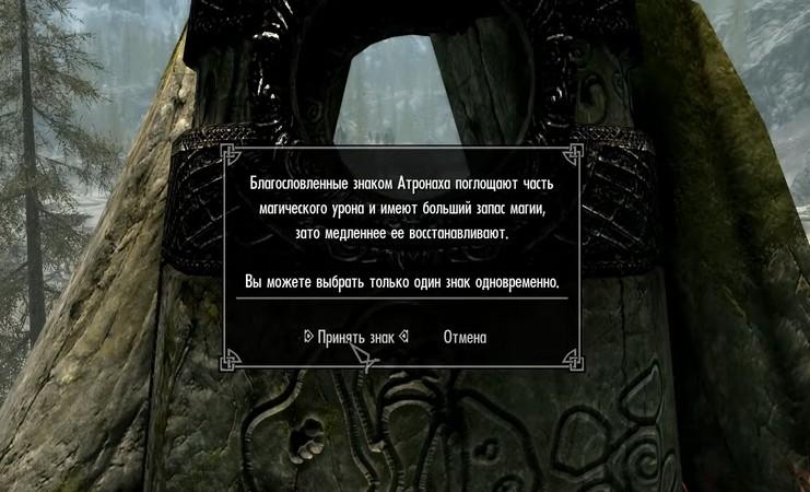 Камень Атронаха в Skyrim: где находится, характеристики, билды