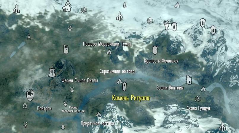 Все о камне Ритуала в Skyrim - Осуществляем мечту некроманта