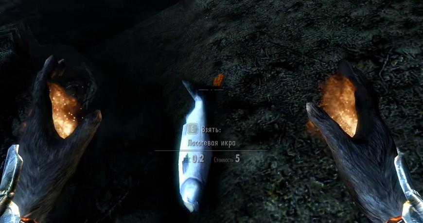Лососевая икра в Skyrim: айди код, как добыть, для чего нужна