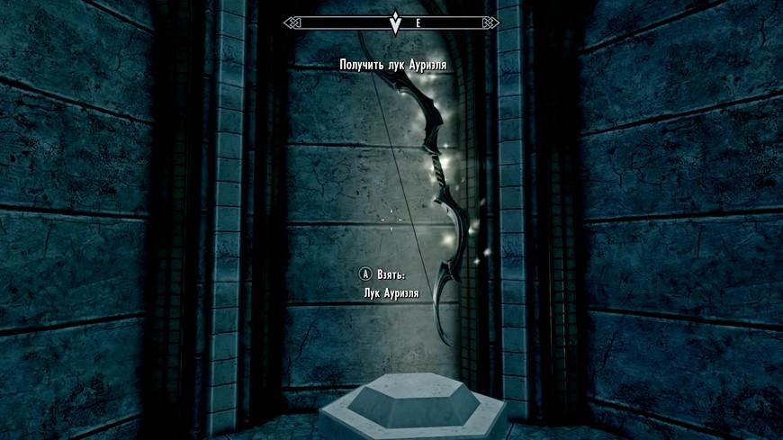 Лук Ауриэля в Skyrim: как получить, ID код, описание особенностей