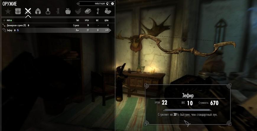 Лук Зефир в Skyrim: характеристики, где находится на карте, ID код