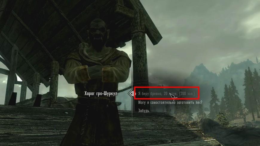 Распиленное бревно в Skyrim: id код, как получить, где купить