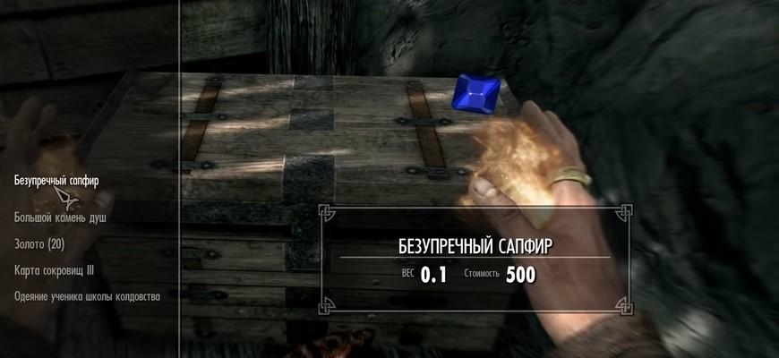 Безупречный и обычный сапфир в Skyrim: где найти и как вызвать по ID