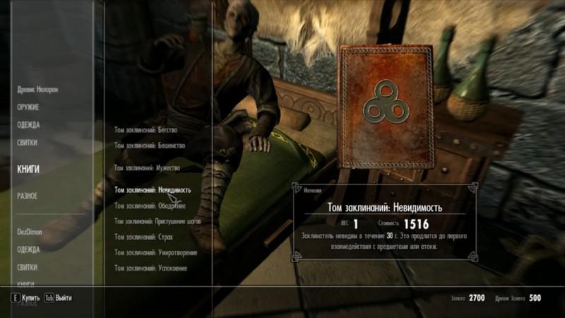 Невидимость в Skyrim: где купить заклинание и как правильно применять