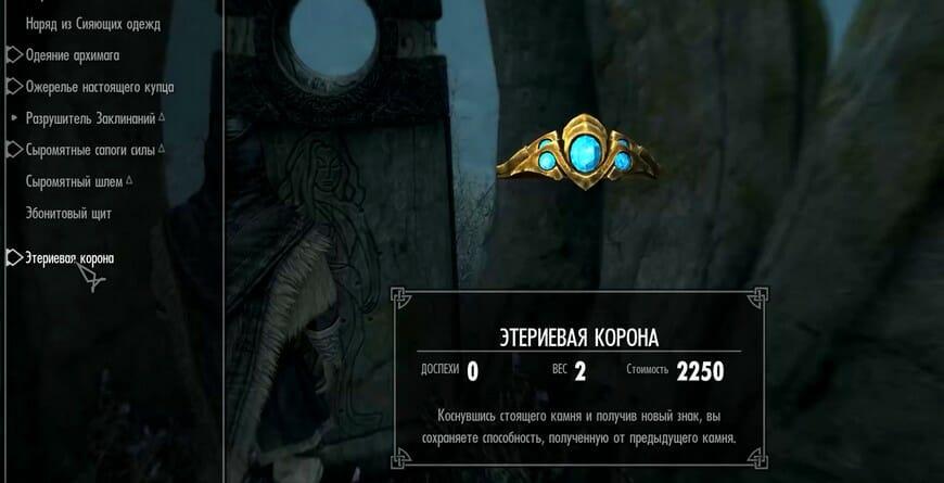 Этериевая корона в Skyrim: ID код, описание способностей, где взять, как улучшить