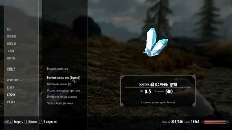 Все о камнях душ в Skyrim: коды ID, особенности и советы