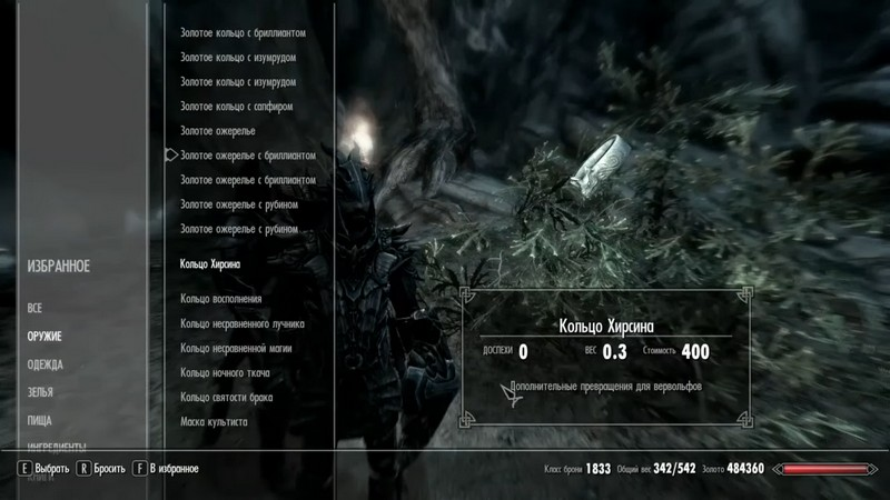 Все особенности кольца Хирсина в Skyrim: где найти и как пользоваться