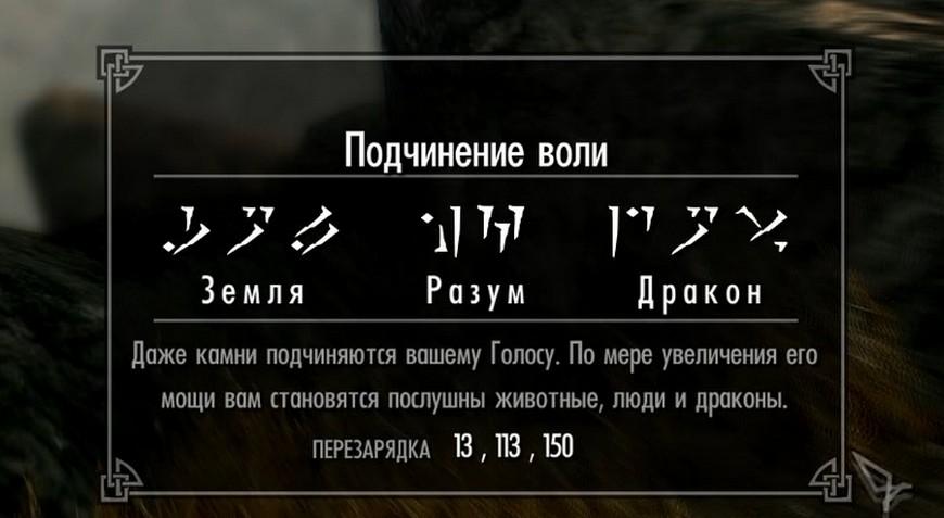 """Скайрим: Крик """"Подчинение воли"""" - где изучить (как разблокировать), для чего нужен, id код"""