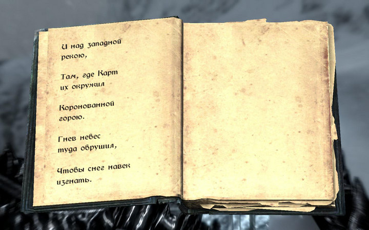 """Skyrim: Квест """"Ритуальное заклинание разрушения"""" - прохождение, список мест"""