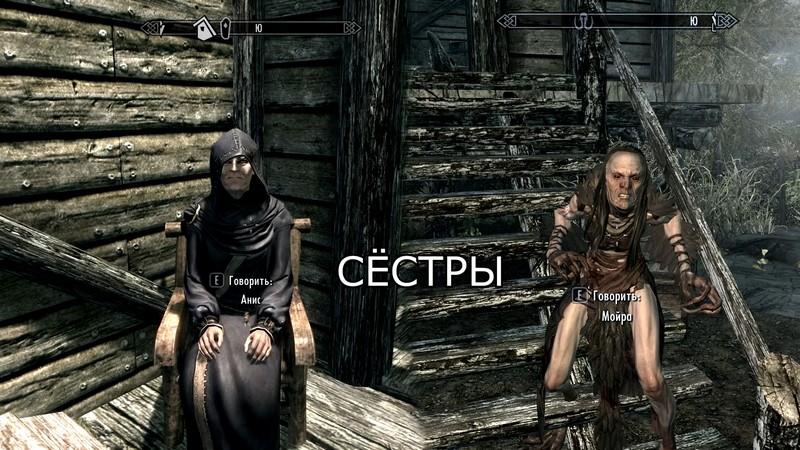 Ведьма Мойра в Скайрим: секреты персонажа