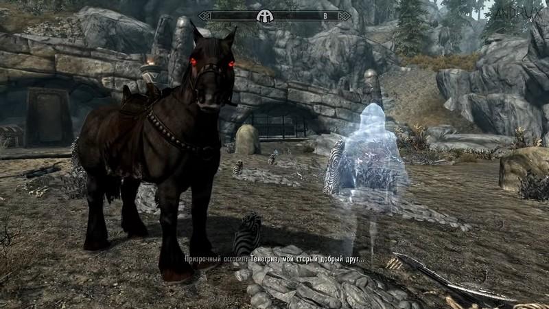 Демонический конь Тенегрив в Скайрим: как получить и где искать, если пропал