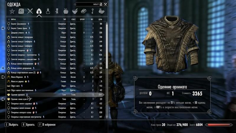 Уникальные вещи Скайрима: Роба Архимага (особенности, баги, код ID)