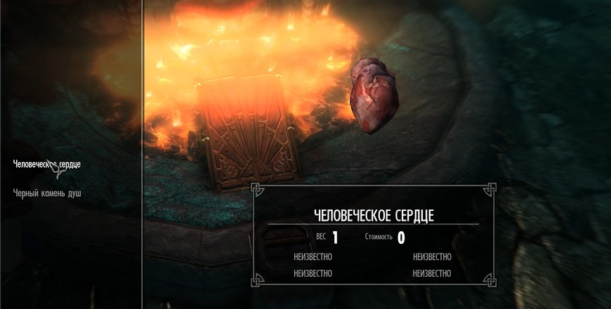 Где найти сердце даэдра в Скайрим (взять и купить, чит код)?