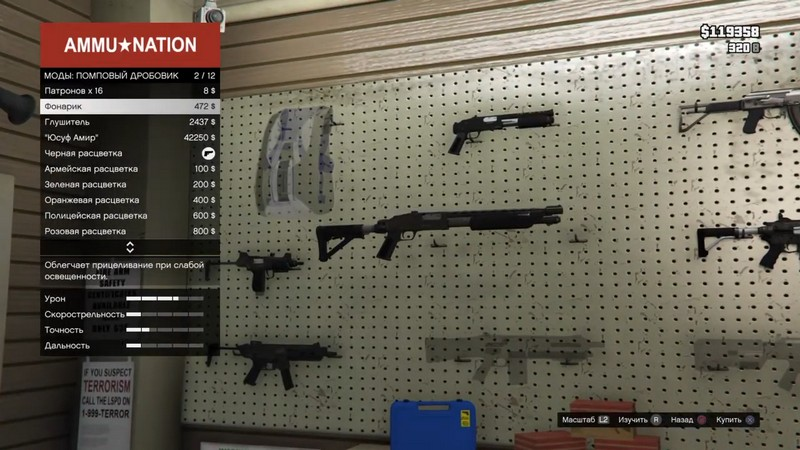 Фонарик в ГТА 5: как включить и где купить (отдельно и в виде обвеса на оружие)