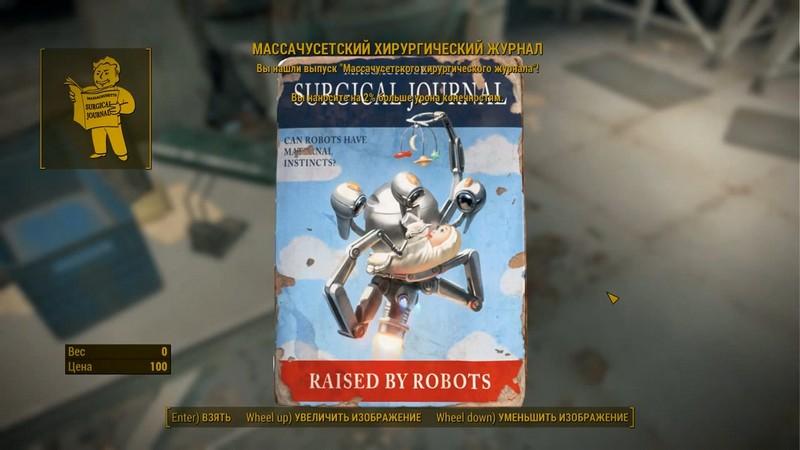 """Локации Fallout 4: """"Мед-Тек Ресерч"""" (квесты, секреты и особенности)"""