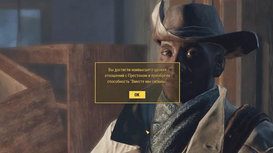 Fallout 4: Престон Гарви - отношения, баги (не разговариваети не дает квесты)