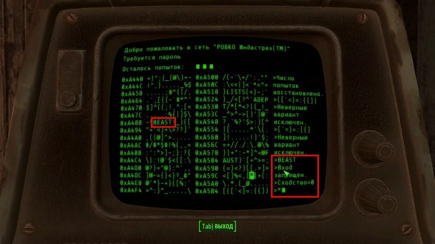 Как взламывать терминалы в Fallout 4 (все способы)