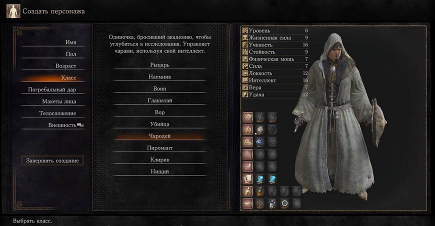 Dark souls 3: Гайд на мага - прокачка Чародея для пве и пвп, какое оружие и броню выбрать