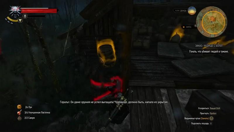 """Заказ """"Чудище с болот"""" в Ведьмаке 3: все варианты прохождения и особенности квеста"""