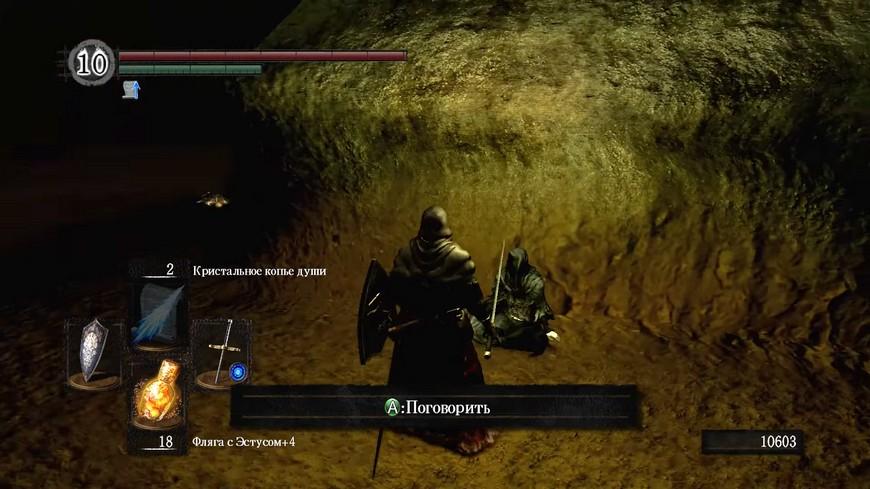 Dark souls Remastered: Пиромантия - перчатка пламя, класс Пиромант