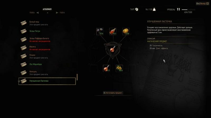Как приготовить эликсир Ласточка в Ведьмаке 3: где найти рецепты улучшенной и отличной версии