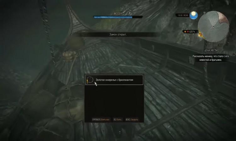 """""""Цена чести"""" в Ведьмаке 3: где найти сундук с приданным и ключ от него"""