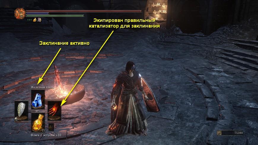 Dark souls 3: Как использовать магию - как поставить и выучить заклинание, увеличить ячейки