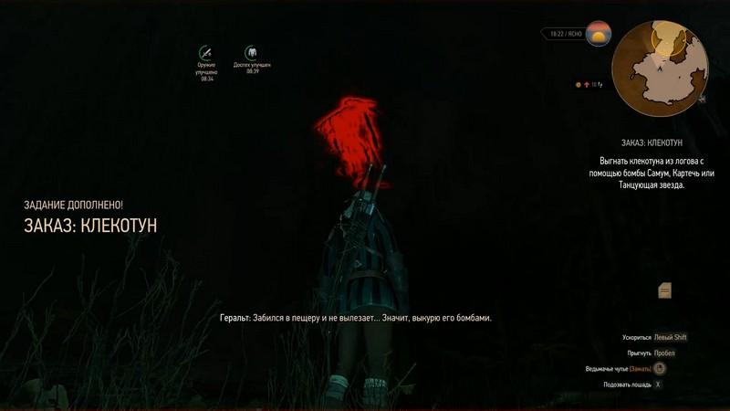 """Заказ """"Клекотун"""" в Ведьмаке 3: как найти, выманить, убить и брать ли деньги"""