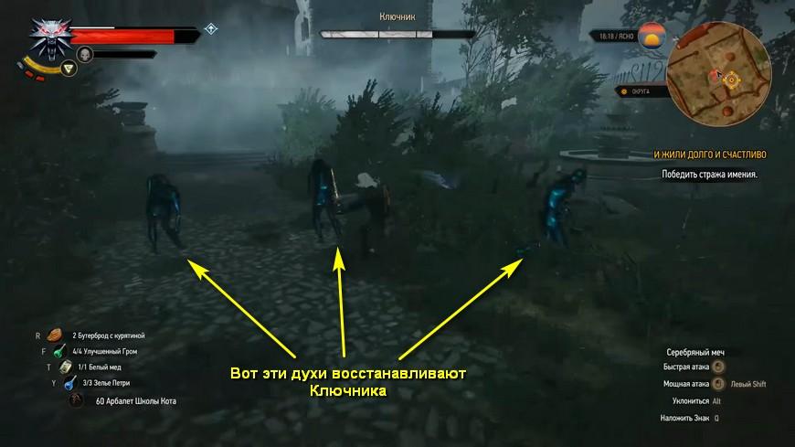 Как победить Ключника в Ведьмак 3 (описание тактики, получение лопаты)