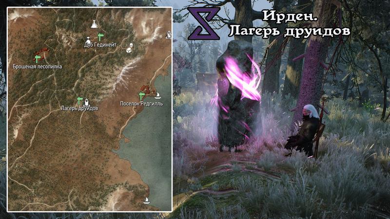 Все места силы на Скеллиге в Ведьмаке 3: как найти на карте