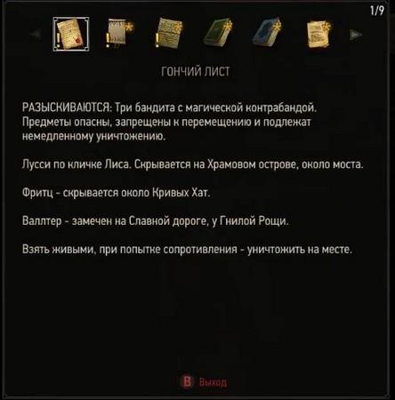 """Ведьмак 3 задание """"Несвободный Новиград 1"""": как найти все ключи и сокровище"""