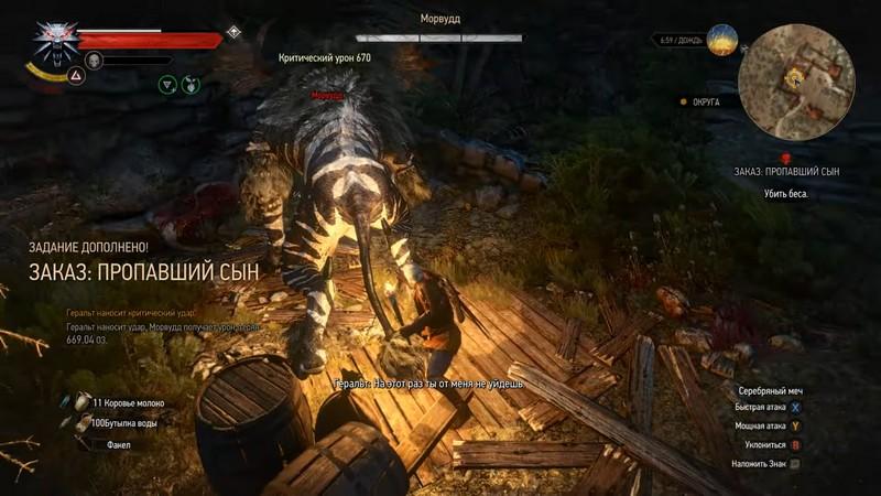 Как убить беса в Ведьмаке 3: бестиарий и связанные квесты