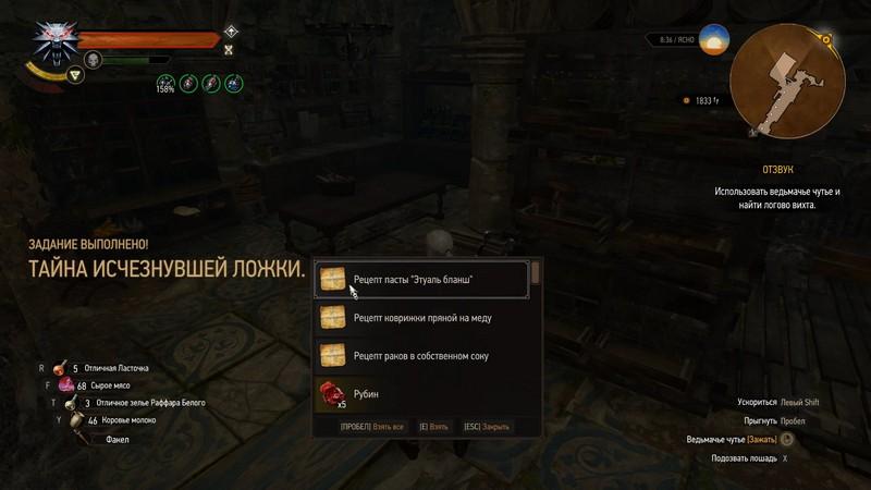 """Скрытый квест """"Тайна исчезнувшей ложки"""" в Ведьмаке 3: как найти все записки и сокровище"""