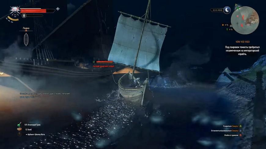 """""""Veni Vidi Vigo"""" в Ведьмак 3: как пробраться на корабль императора и забрать Фрингилью"""