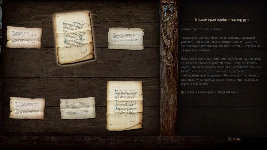 Ведьмак 3: Мастер рун - где найти на карте, стоит ли платить