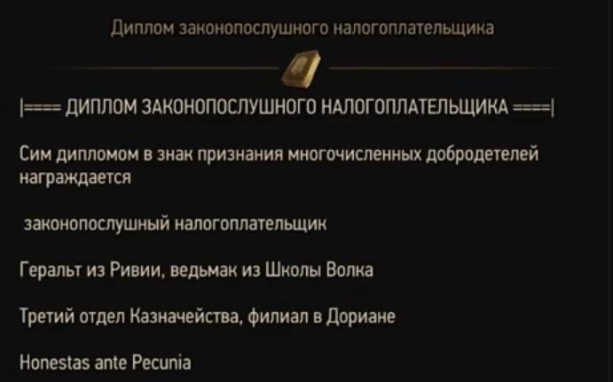"""Квест """"Плачь и плати"""" и налоговый инспектор Пятка в Ведьмаке 3"""
