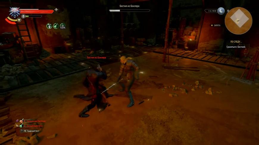 """Квест """"По следу"""" в Ведьмак 3 (DLC """"Кровь и вино"""") - как начать задание и как победить бестию"""