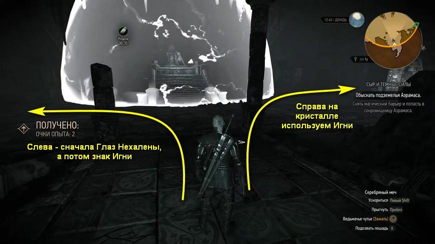 """Ведьмак 3: """"Сыр и темные силы"""" - прохождение, как обыскать подземелье и снять барьер"""