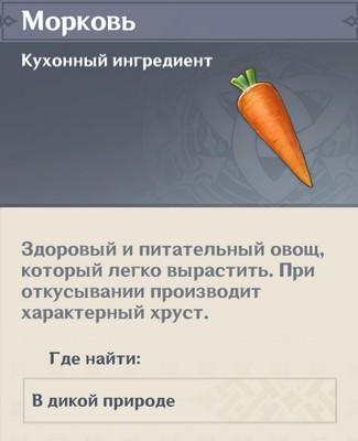 Где найти морковь в Genshin impact (купить и взять)
