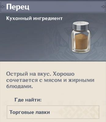 Перец в Геншин импакт: где можно купить и достать, список рецептов